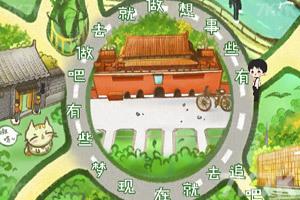 《圆梦之旅》截图2