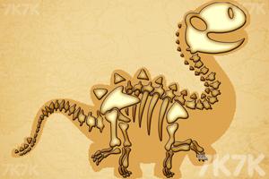 《拼装恐龙化石》截图1
