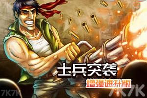 《士兵突袭增强无敌版》游戏画面1