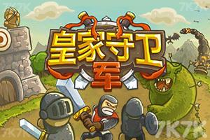 《皇家守卫军1.1中文版》游戏画面1