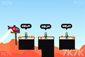 《空中救援》游戏画面4