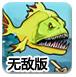 hv599手机版,m.hv599.com鸿运国际手机版,鸿运国际最新网址_恐怖食人鱼5无敌版