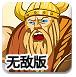 鸿运国际最新网址_维京海盗的复仇无敌版