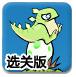 小恐龙滚蛋蛋选关版