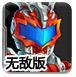 铠甲勇士-英雄联盟无敌版