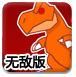 恐龙大战外星人无敌版