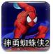 神勇蜘蛛侠2