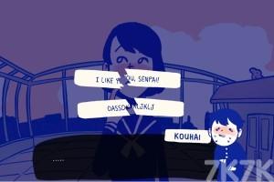 《处置恋情困难》游戏画面2