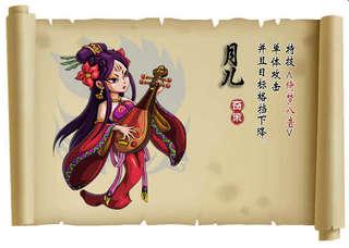 杨凤   因时局动荡而流落山野的杨凤意外的和老虎打成一片.对她来说
