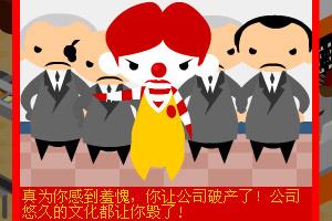 经营麦当劳中文版