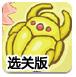 黄金甲虫选关版
