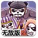 兔子大战熊猫无敌版
