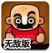 挖地老矿工中文无敌版