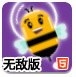宇宙蜜蜂无敌版