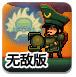 蒸汽要塞中文无敌版