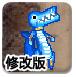 鳄龙闯地底修改版