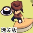 旋转寿司选关版