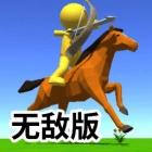 骑马的弓箭手无敌版