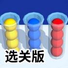 球球大分类2选关版