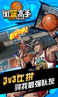 《7k7k街篮高手》游戏画面3
