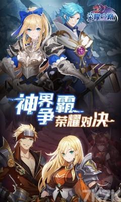 《7k7k蒼之女武神》游戲畫面1