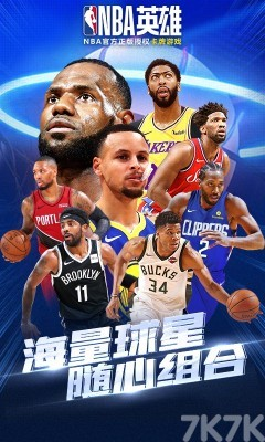 《NBA英雄》游戏画面4