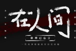 >在人间(故事)
