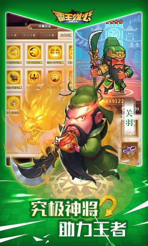《7k7k霸王雄心》游戏画面4