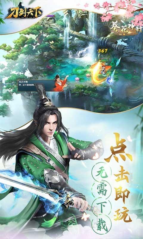 《7k7k刀剑天下》游戏画面5