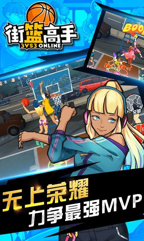 《7k7k街篮高手》游戏画面1