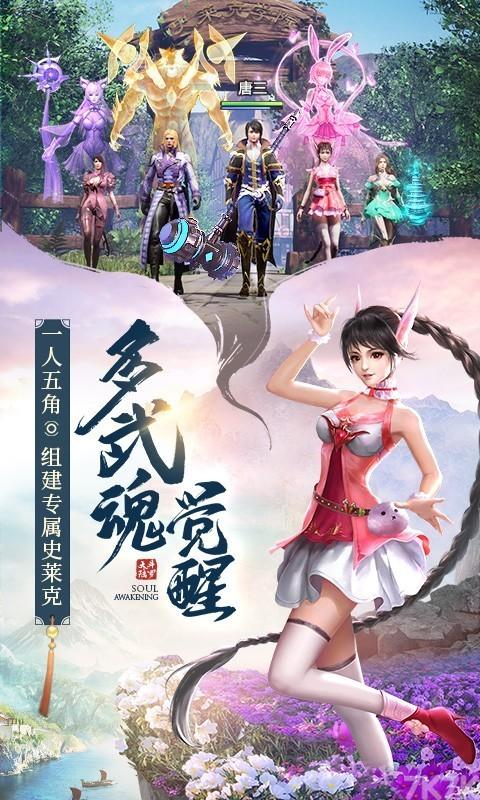《7k7k斗罗大陆H5》游戏画面3