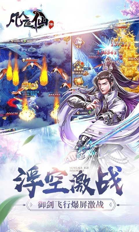 《7k7k凡人飞仙》游戏画面4