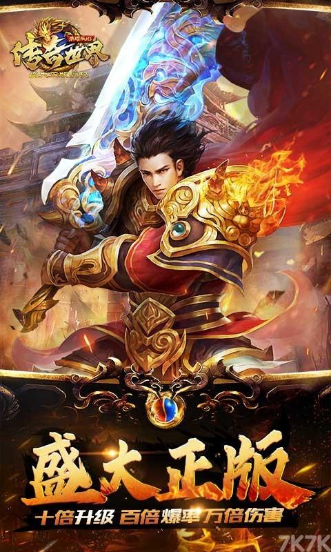《传奇世界之仗剑天涯H5》游戏画面1