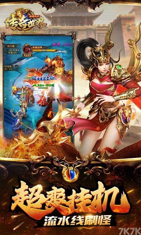 《传奇世界之仗剑天涯H5》游戏画面2