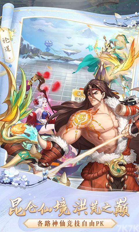 《7k7k万神之王》游戏画面3