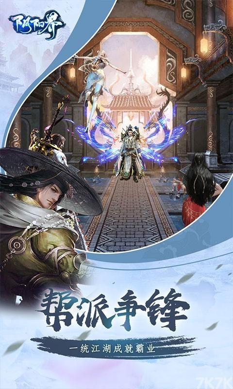 《7k7k阴阳界》游戏画面2